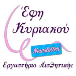 Εργαστήριο Αισθητικής Έφη Κυριακού Newsletter